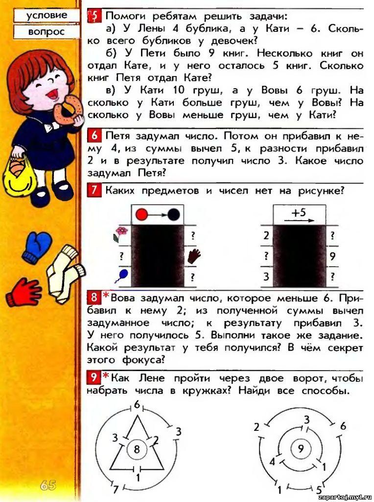 Решебник по математике 1 класс демидова т.е козлова с.а тонких а.п