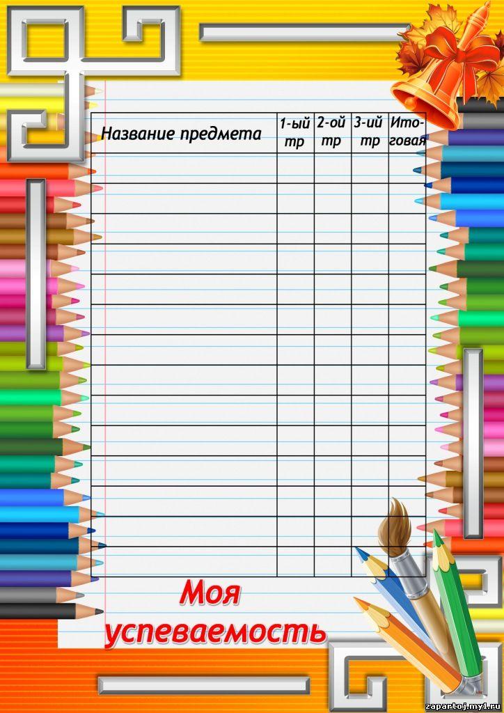Портфолио школьника в word - 7