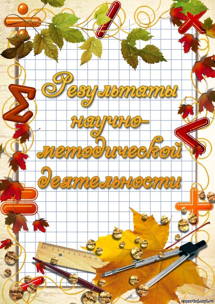 Образец Портфолио Учителя Русского Языка И Литературы